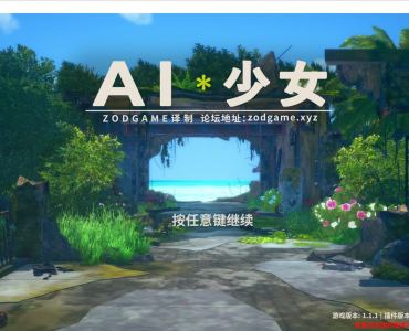 AI少女 璇璣公主V0.8完美整合版【全MOD收集+最新本體】