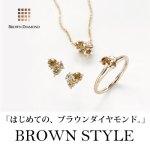 【高崎店】はじめての、ブラウンダイヤモンドフェア