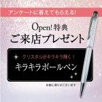 【高崎店】オープン記念キラキラペン プレゼント