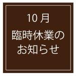【イトイ本店】10月 臨時休業のお知らせ