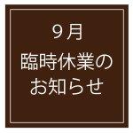 【イトイ本店】9月 臨時休業のお知らせ
