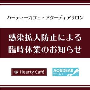 ハーティーカフェ・アクーディアサロン 臨時休業のお知らせ