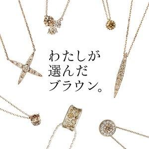 【イトイ高崎店】カシケイ ブラウンダイヤモンド『ペンダントウィーク』開催いたします