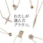 【イトイ高崎店】カシケイ ブラウンダイヤモンド『ペンダントウィーク』開催いたしました