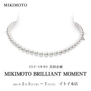 イトイ ミキモト共同企画 MIKIMOTO BRILLIANT MOMENT2021 開催いたしました