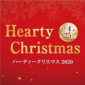 ハーティークリスマス2020サムネ