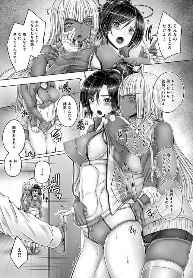 【エロ漫画】巨乳JKが弟の前で褐色の巨乳外国人先生にレズられて、弟と近親相姦セックス!【無料 エロ同人】 - 1ページ
