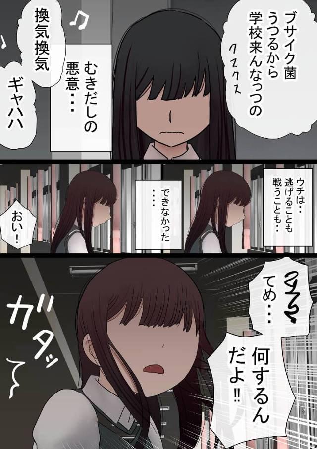 【エロ同人誌】同級生と交際を始め、高校デビューに成功した彼女だったが、彼女の処女は別の男に奪われる。【無料 エロ漫画 元… - 1ページ