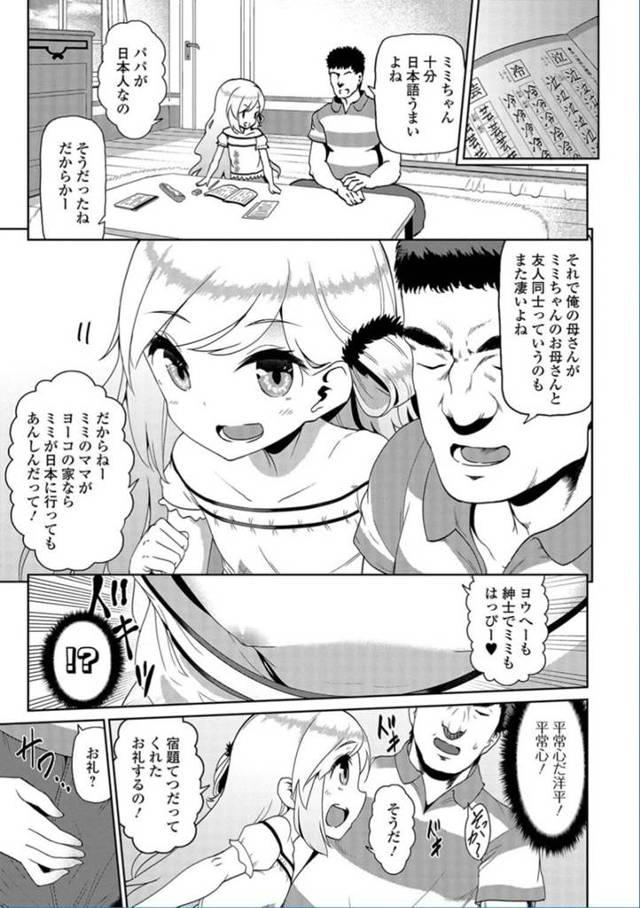 【エロ漫画】ホストファミリーとして数日前からミミという外国人w受け入れることになった男ww【無料 エロ同人】 - 1ページ