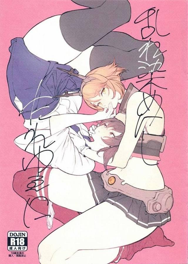 【艦これ エロ同人】ムチムチ巨乳美人「加賀」と「陸奥」がキスしたりおっぱいやおまんこクリクリ【無料 エロ漫画】 - 1ページ