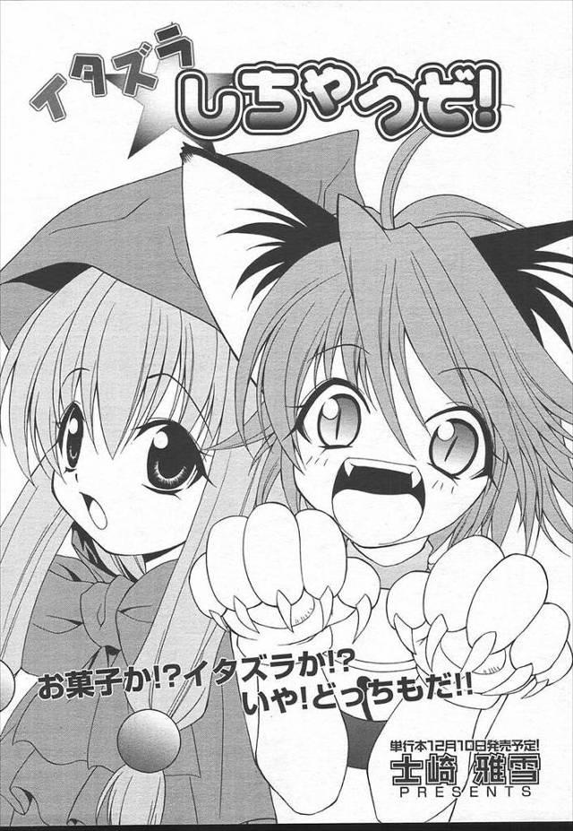 ハロウィンでお菓子を貰いに来た美少女たちにあげなかったため、二人がかりでちんこにいたずらされて逆レイプされる男wwwwww - 1ページ