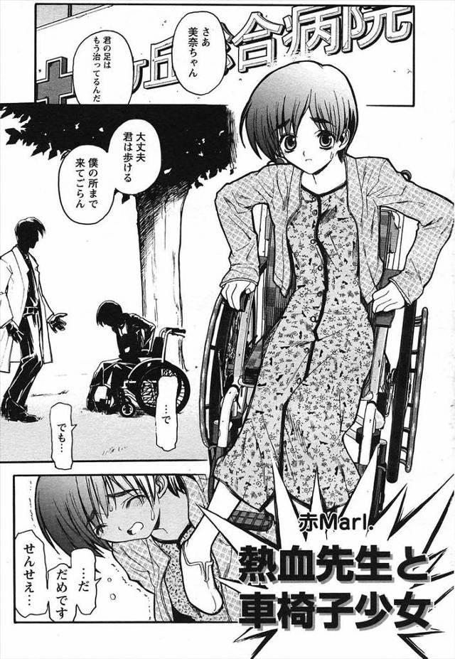 もう足は治っているのに車椅子から立ち上がれない少女を熱血医者が車椅子に縛り付けて襲いかかり立ち上がらせようとしながら中出しレイプしたったwwwwww - 1ページ