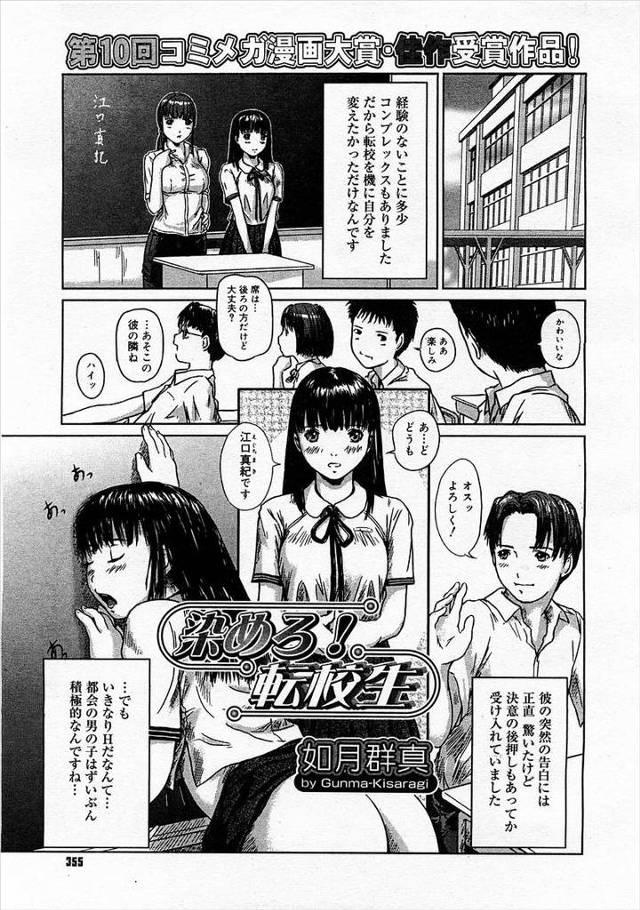 都会への転校を機に自分を変えたかった美少女JKが、いきなりクラスメイトから告白されつきあいはじめて最速で処女喪失wwwww - 1ページ