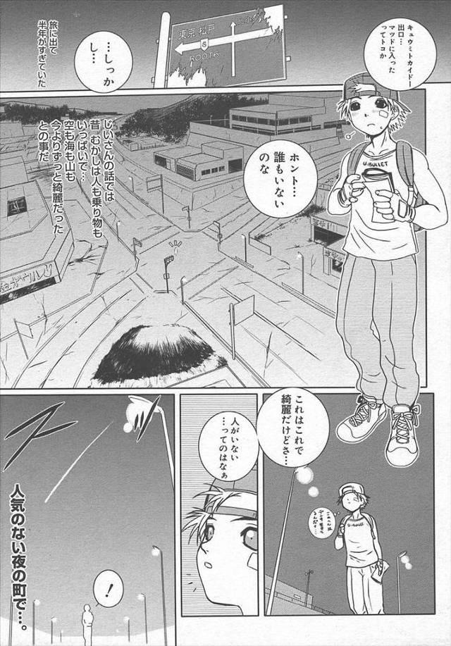 人気のない夜の街で集団レイプされている少女を見てしまった少年が助けたら、少女に誘惑されて中出しセックスしたったwwwwww - 1ページ