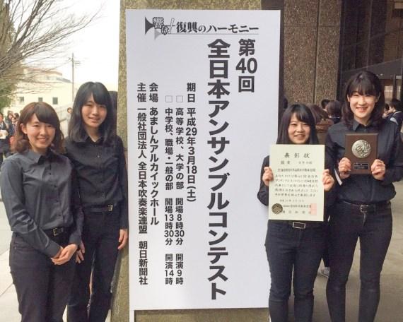 アンコン全日本で銀(Cl4)