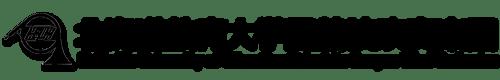 北海道教育大学函館校吹奏楽団