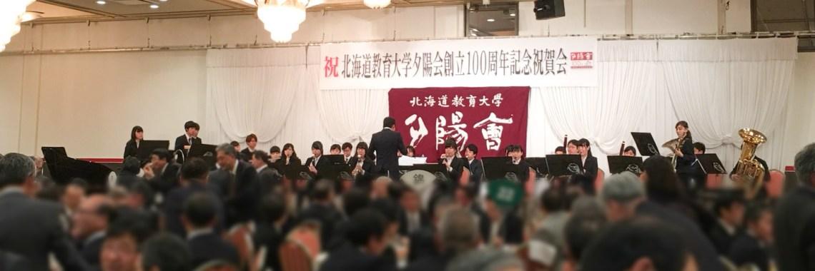 「北海道教育大学夕陽会創立100周年記念式典・祝賀会」にて演奏