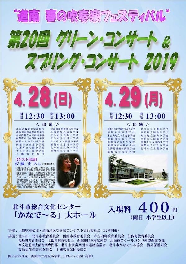 「第20回グリーン・コンサート & スプリングコンサート2019」へ出演