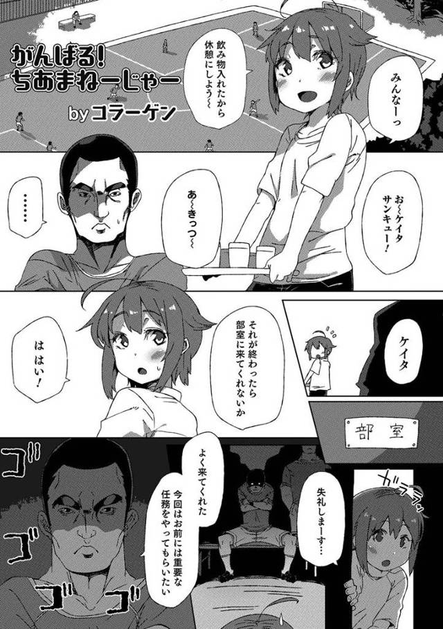 ゲイ sex 漫画