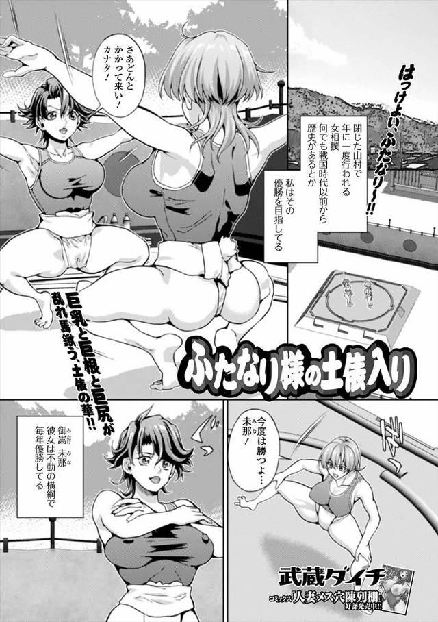 【エロ漫画】女相撲で不動の横綱にぶつかり稽古をさせてもらっていた女子が、まわしを食い込まされながら乳首を吸われ、さらにふたなりだった横綱に中出しレイプされ完敗w - 1ページ