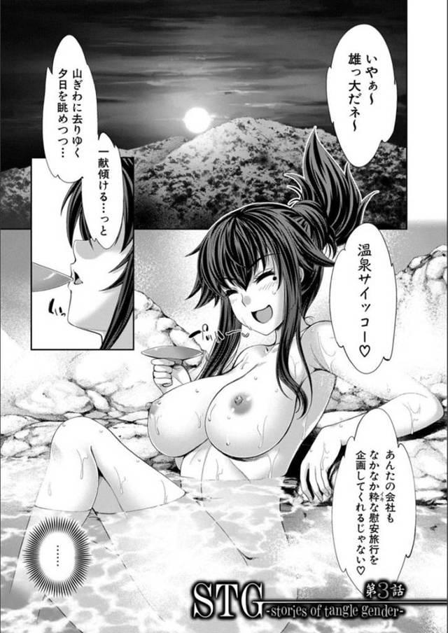 【エロ漫画】うっかり混浴露天風呂に入ってしまい、先輩とばったり遭遇してしまった黒髪スレンダーお姉さん…とっさのことで彼女は彼に岩陰へと連れ込まれてしまい、他の客にバレないようセックスする展開となる。 - 1ページ