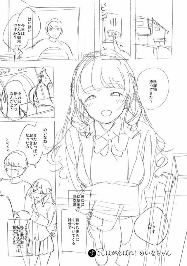 【エロ漫画】上京する年上の幼馴染に最後にエッチを迫る年下のJK幼馴染…彼も戸惑いつつも彼女のことを受け入れて手マンやフェラなどお互いを愛撫し、正常位や対面座位でイチャラブセックス! - 1ページ