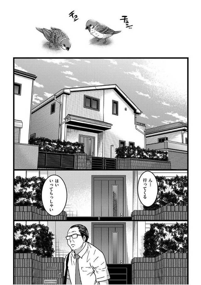 【エロ漫画】JK姉妹の生部屋で援交エッチ。一階の母親にバレないように交代でJK姉妹とハメる援交おじさん。【師走の翁/円光おじさん】 - 1ページ