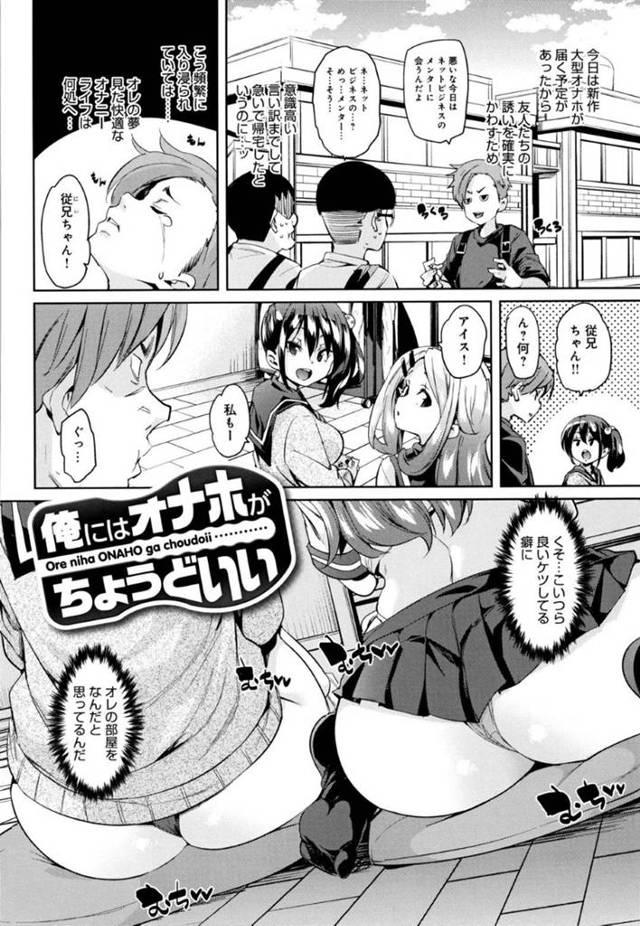 【エロ漫画】オナニーするのを我慢している兄貴をこき使う巨乳JK妹ともうひとりの妹も参加しての3Pセックスで思う存分イキまくり!【丸居まる/俺にはオナホがちょうどいい】 - 1ページ