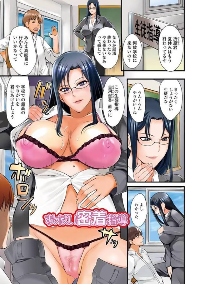 【エロ漫画】サボりがちな男子生徒を誘惑して逆レイプする爆乳女教師は後輩女教師も誘って3P乱交セックス - 1ページ