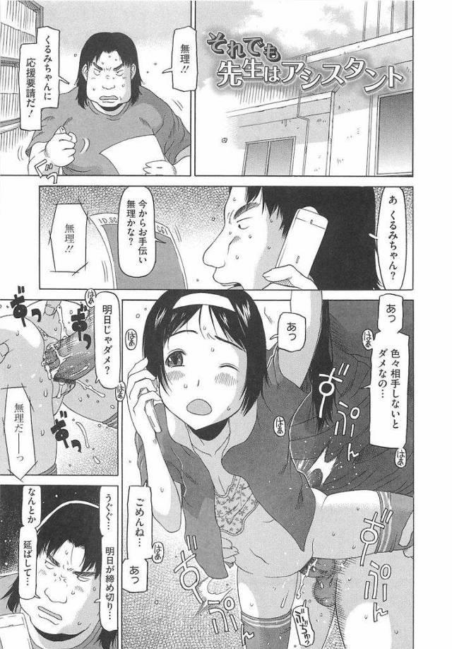 【後編】漫画家を目指すJC・・出版社の担当さんに枕営業!スク水でのSEX!だから早すぎるって!【女子小学生・ご奉仕・無料エロ漫画】 - 1ページ