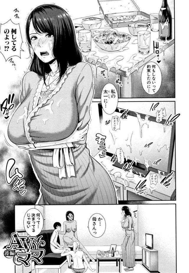 【エロ漫画】同僚女優たちに促されて息子とハメるAV女優母は対面座位の生ハメセックスでイッてしまう - 1ページ