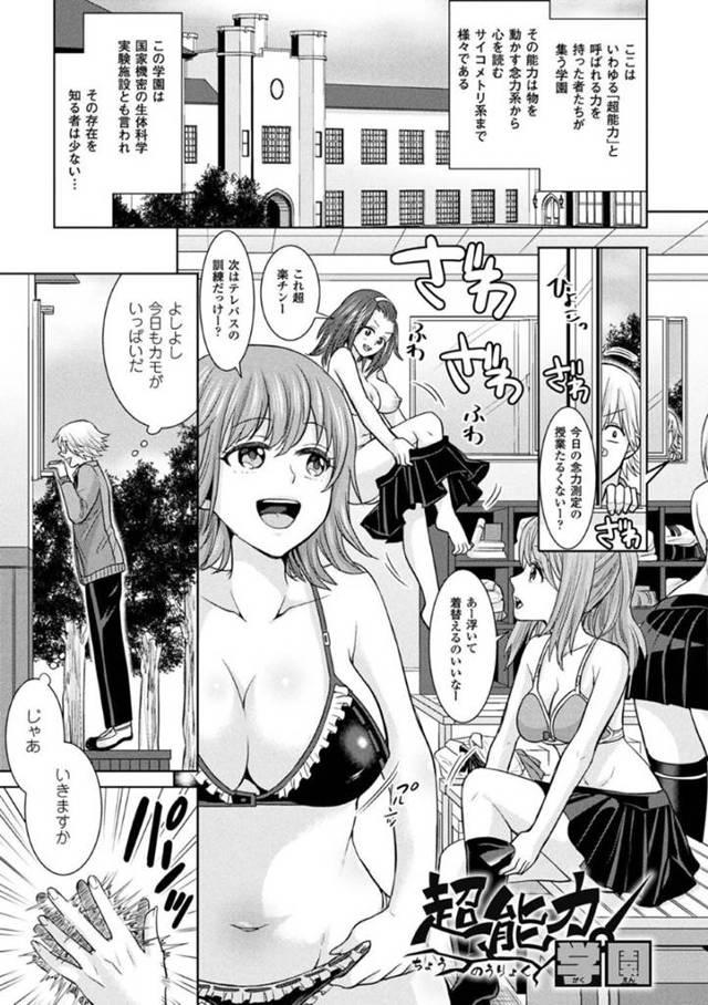 【エロ漫画】超能力で同級生に拘束されてしまった巨乳JK…身動きができないようにされてしまった彼女は欲情した同級生に中出しレイプされてしまう! - 1ページ