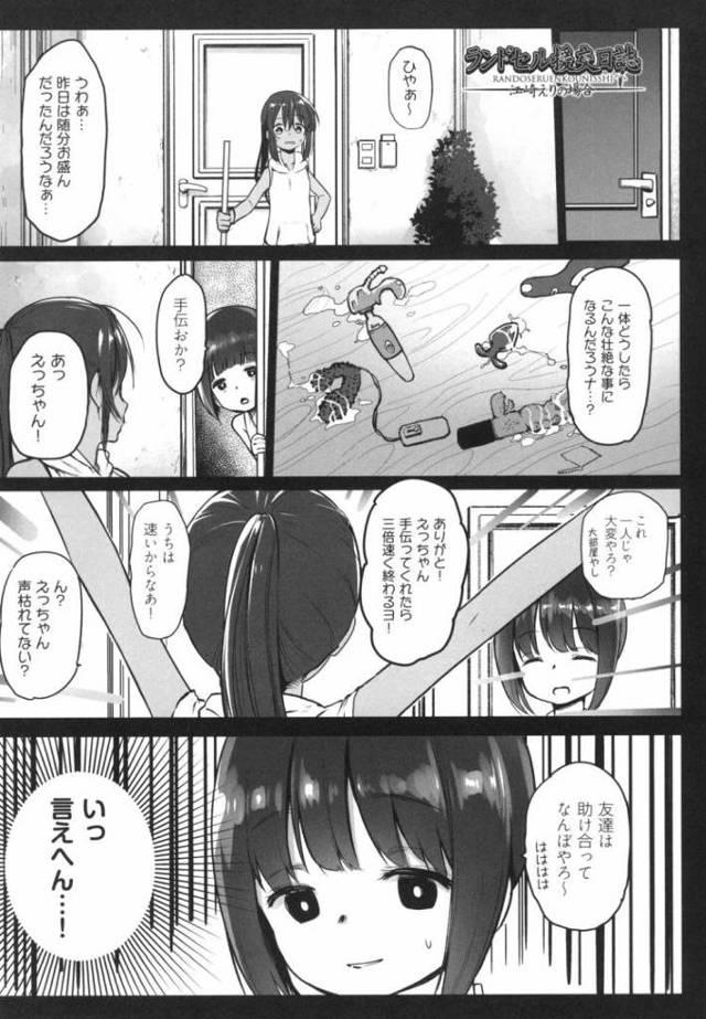 【JSエロ漫画】関西弁のドスケベ小学生の援助交際!デカマラぶち込まれてマン汁まみれw - 1ページ