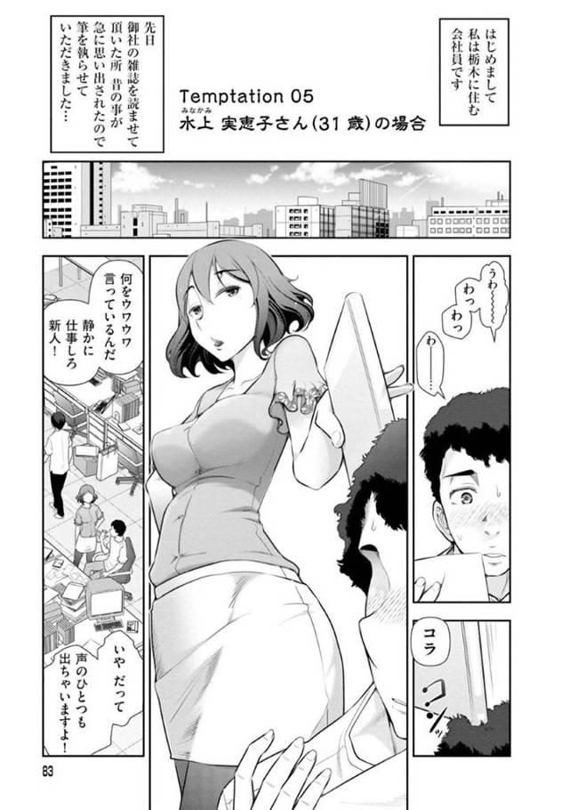 【エロ漫画】エロい編集部の女上司は、酔っ払って後輩に居酒屋でオナニーを見せつけラブホで生ハメセックス - 1ページ