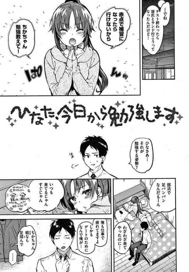 【エロ漫画】幼馴染のお兄さんに足をマッサージしてもらうJKは、性感マッサージに感じまくりイチャラブ生ハメ中出しセックス - 1ページ