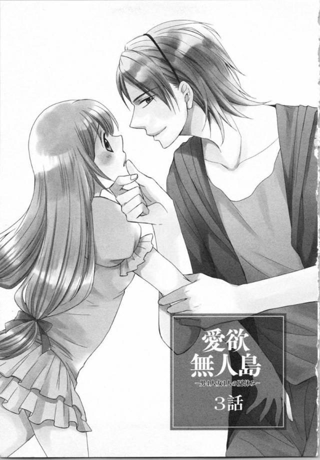 【エロ漫画】取り残された無人島で禁断の兄妹恋愛を見た男からキスで唇を奪われてしまう、妹は兄とそれ以外の男の狭間で悩み続ける - 1ページ