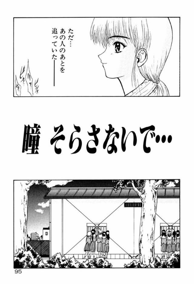 【エロ漫画】彼女は憧れの眼差しであった空手の女先輩がロッカー前で男達に淫らな姿を晒し、輪姦されることに喜びを感じていた、彼女もまた先輩の背中を追い続けるのであった - 1ページ