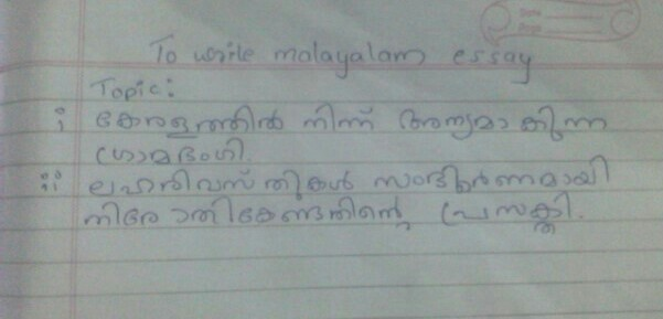 Malayalam essay topics. Malayalam language : Top topics