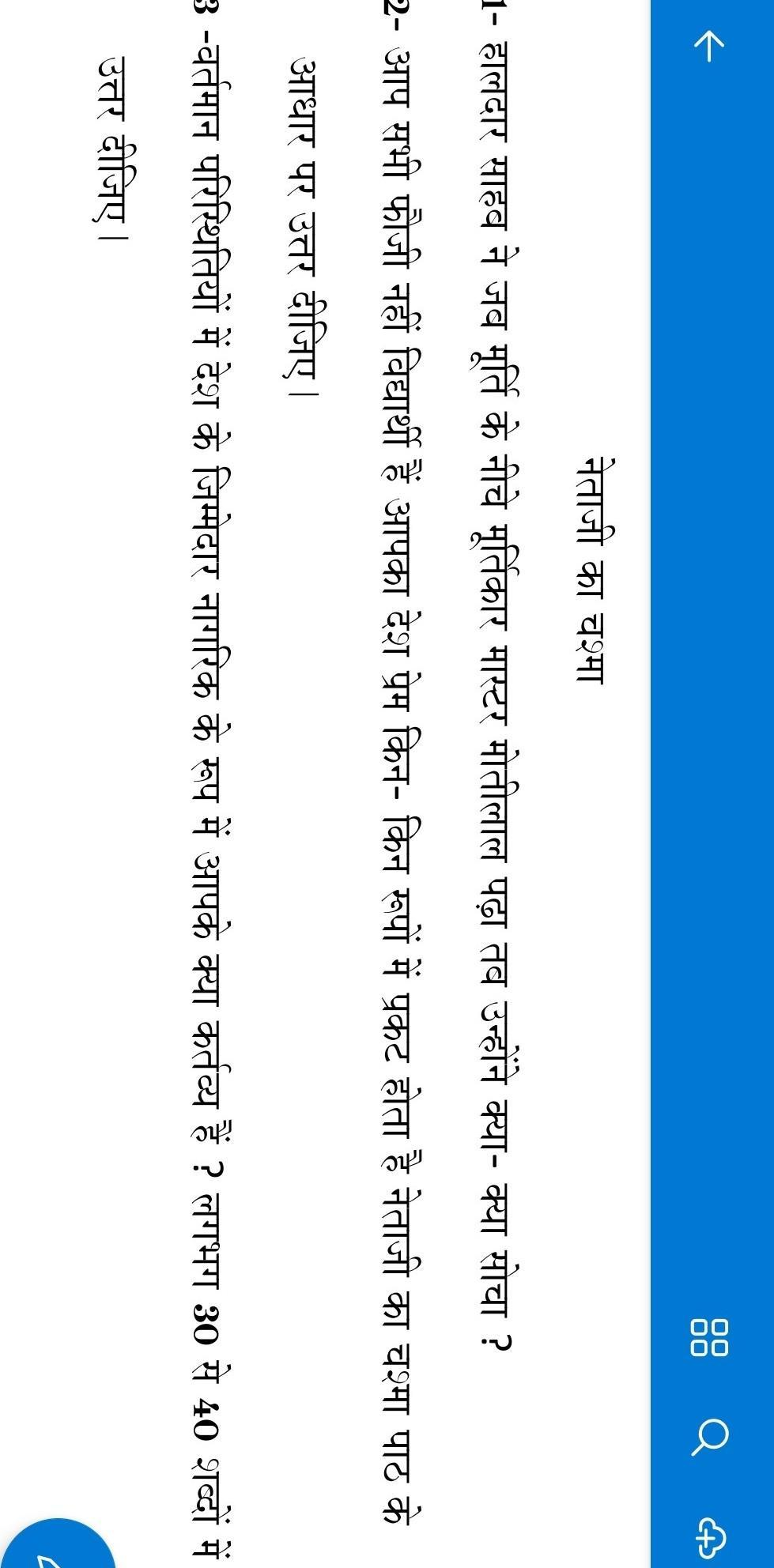medium resolution of It is a hindi worksheet. Answer in long. - Brainly.in