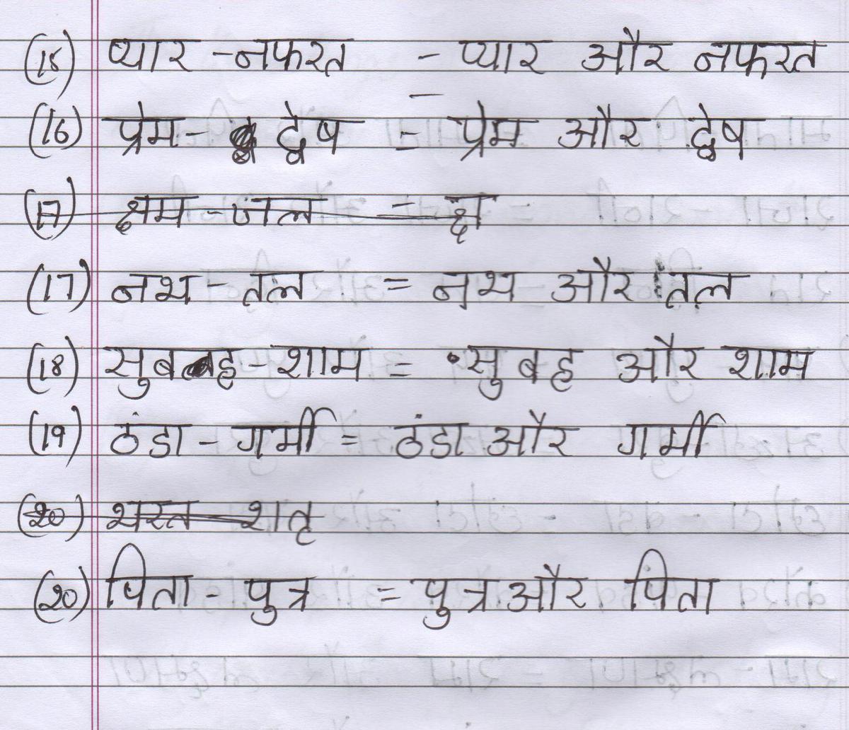 I Want 20 Dwand Samas In Hindi Plz