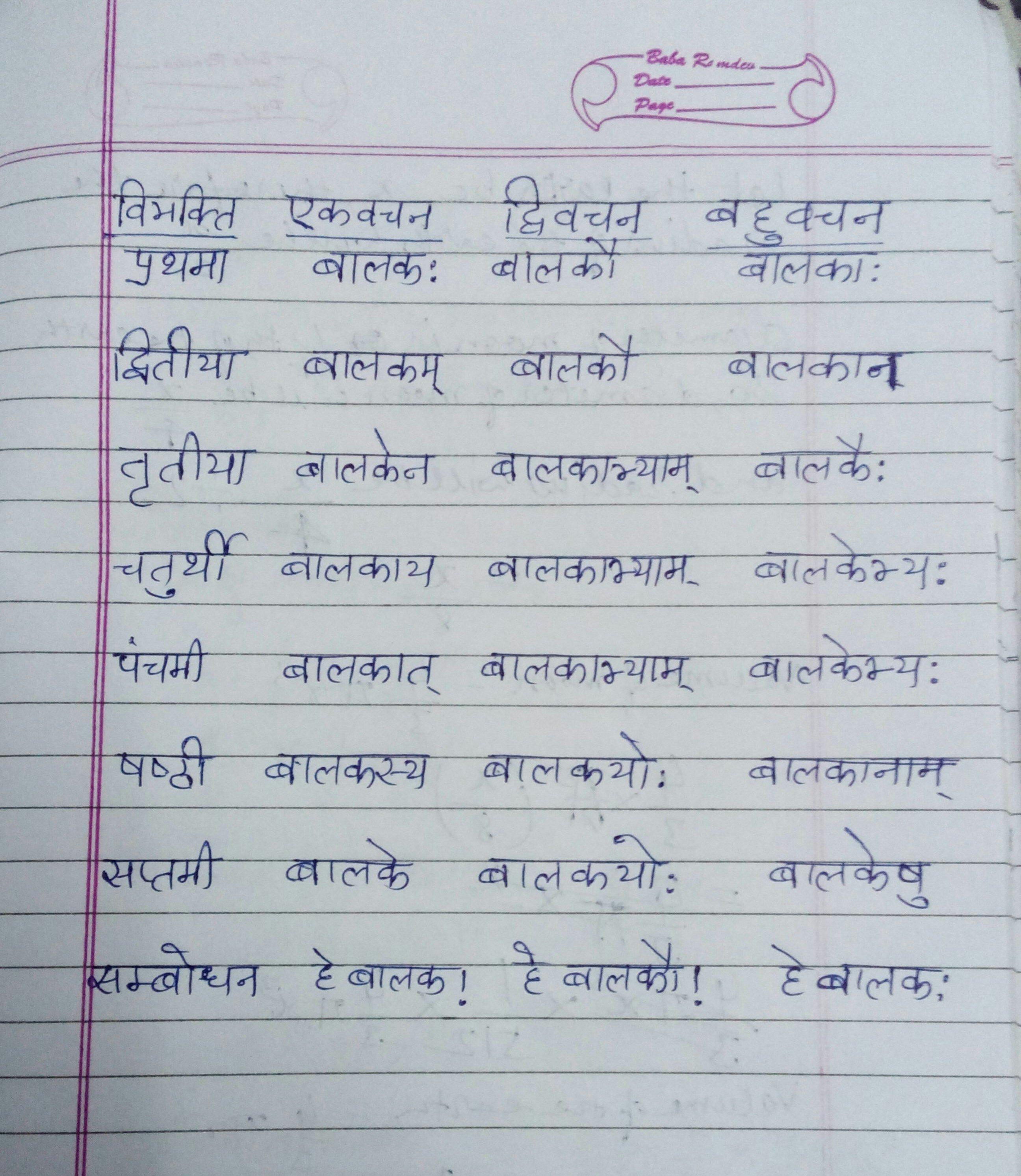 Balak Ka Shabd Roop In Sanskrit