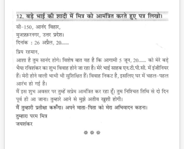 Invitation letter to friend for sister marriage in hindi visorgede letter to friend inviting for brother s marriage in hindi brainly stopboris Images