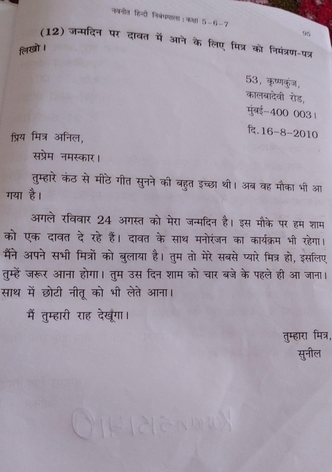 letter for invitation to the friend on