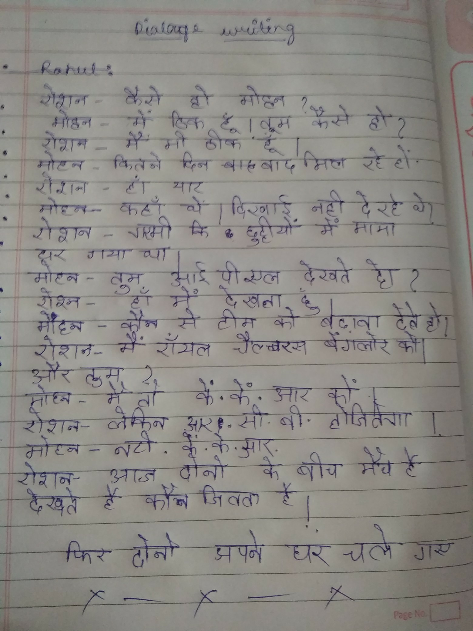 Hindi Dialogue Writing Between Two Friends Discussing