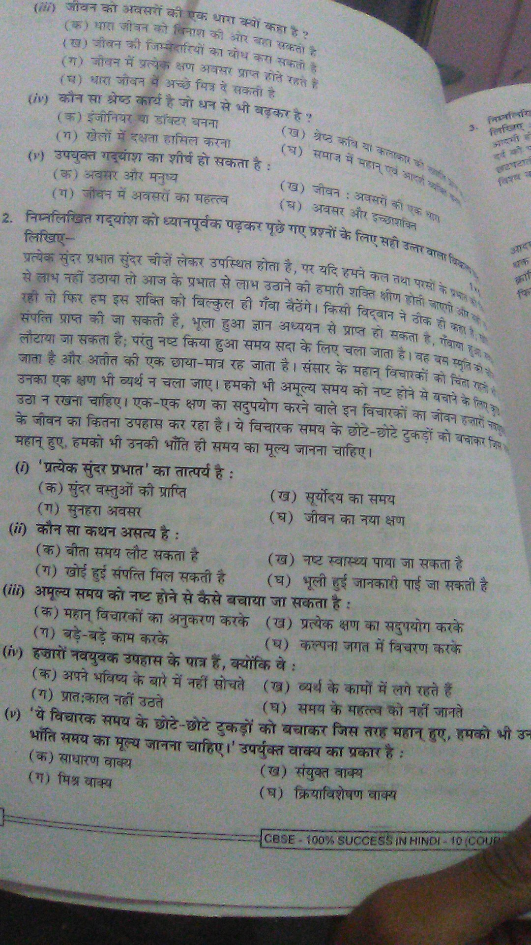 Hindi Unseen Passages With Mcq Questions
