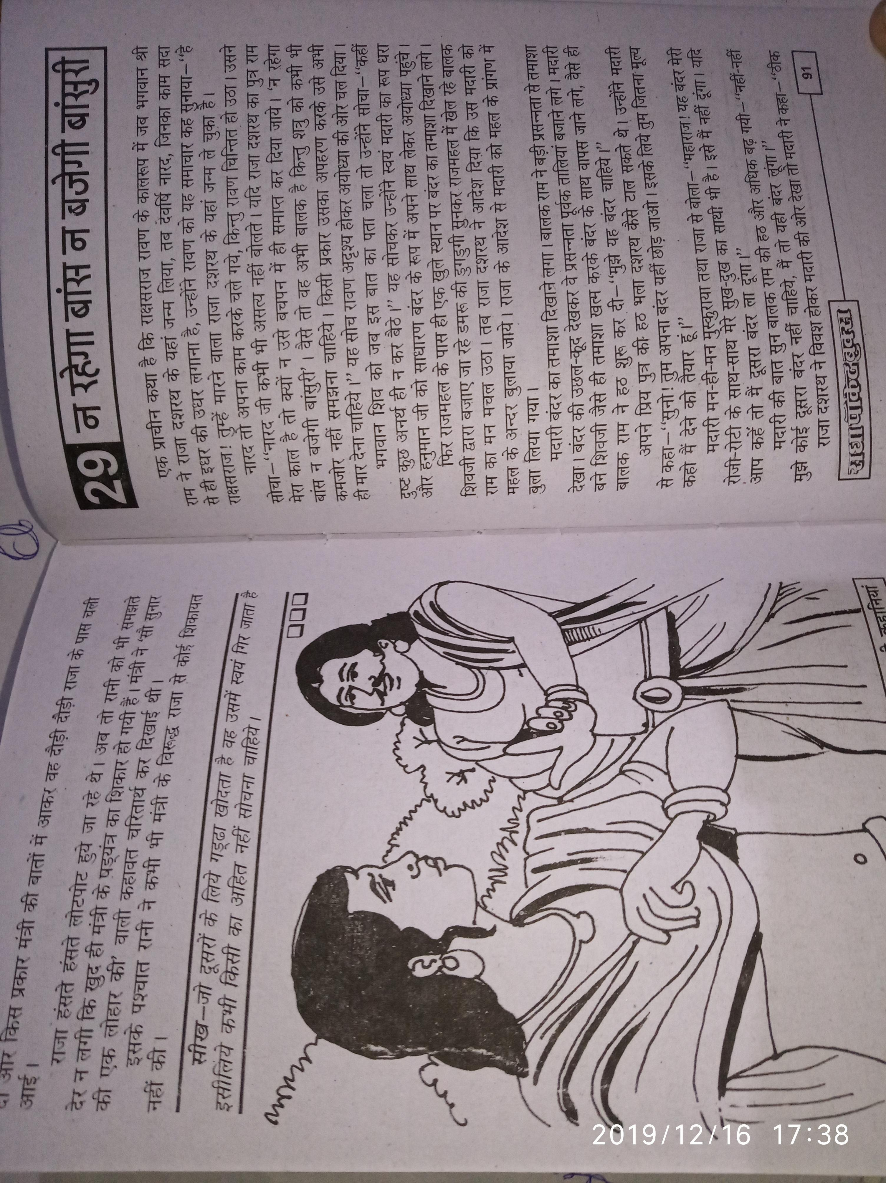 Short Stories In Hindi For Handwriting