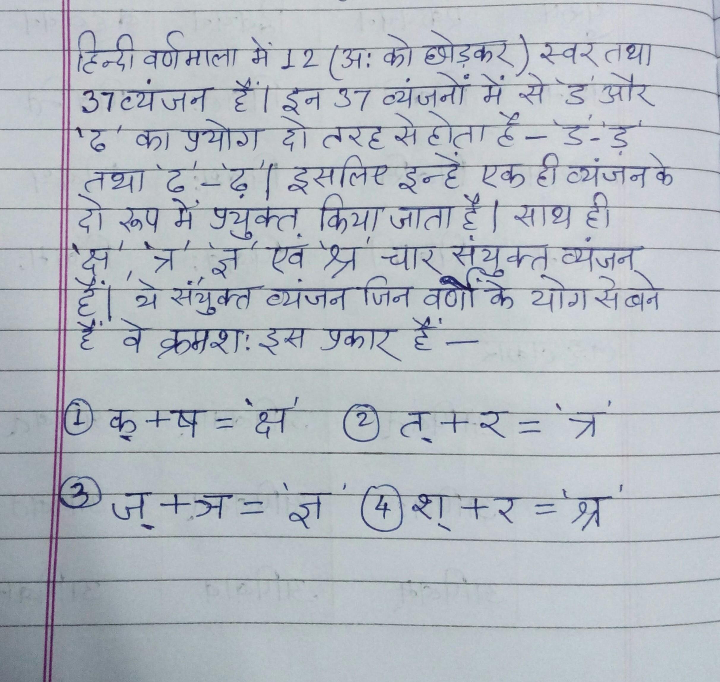Hindi Worksheet Char Akshar Shabd Hindi T Hindi