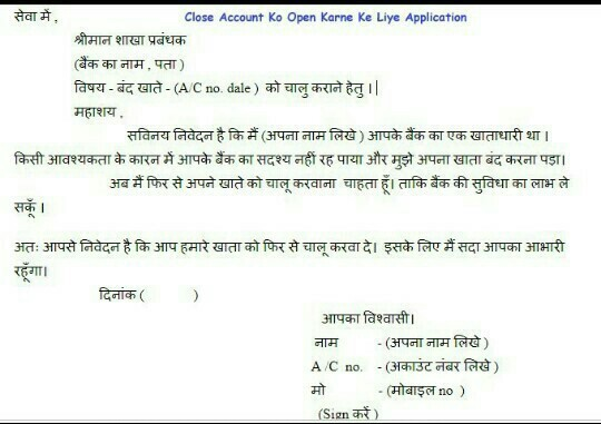 How To Write An Application For Reopening Bank Account Write In Hindi Jo Hindi Me Likhe Ga Use Brainly In