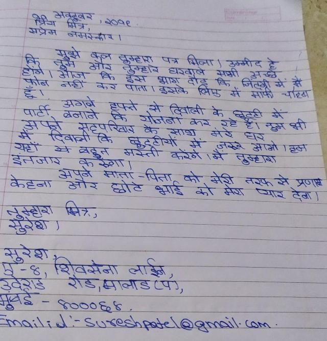 Letter Writing To A Friend About Your Holidays In Hindi