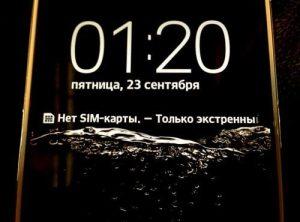 """LG G2 (d802) с поломкой не видит сим карту, пишет на экране """"нет SIM-карты. - Только экстренный вызов""""."""